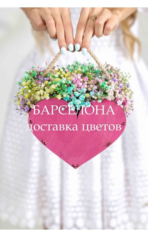 Композиция розовое сердечко на подставке